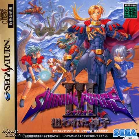 File:Shining force 3 scenario2 saturn-1.jpg