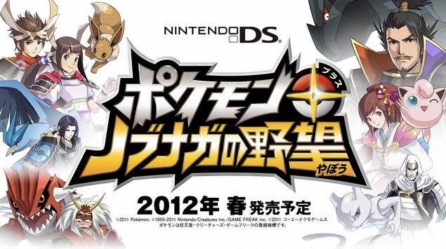 File:Pokemon x Nobunaga DS teaser.jpg
