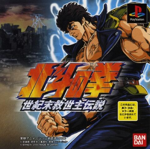 File:Hokuto no Ken Fighting PS.jpg