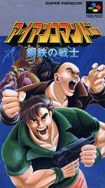 Iron Commando Kotetsu no Senshi SFC cover