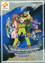 Lagrange Point Famicom cover