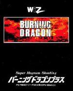 BurningDragonPlusCover