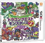 Dragon Quest Monsters 2, Iru and Luca's Marvelous Mysterious Key (3DS Front Cover)