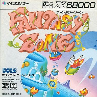 File:Fantasy Zone X68000 cover.jpg