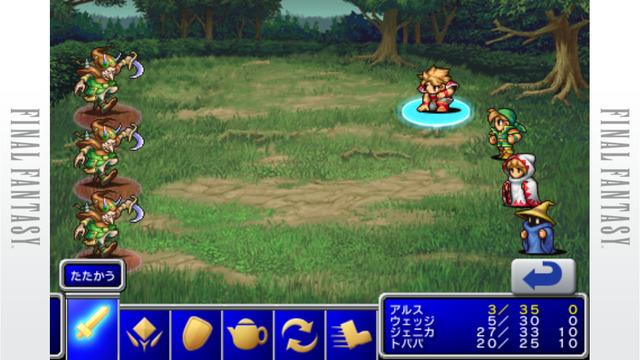 File:Final Fantasy iOS.jpeg