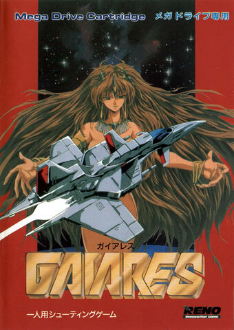 File:Gaiares box art.jpg