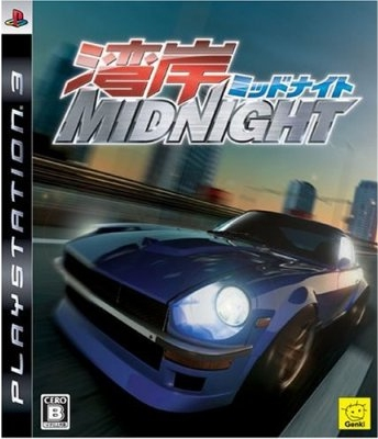 File:Wangan midnight ps3 cover.jpg