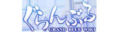 Grand Blue Wiki Wordmark