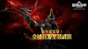 Warframe China - Umbra Excalibur Prime Teaser