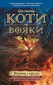 Online-Bibliothek. Warrior Cats. Feuer und Eis