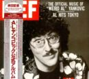 """Album:The Official Music Of """"Weird Al"""" Yankovic"""