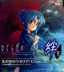 Hikari no Sora no Qualia (Song)
