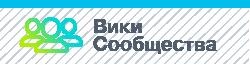 ru-Викия