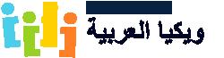 ويكيا  العربية