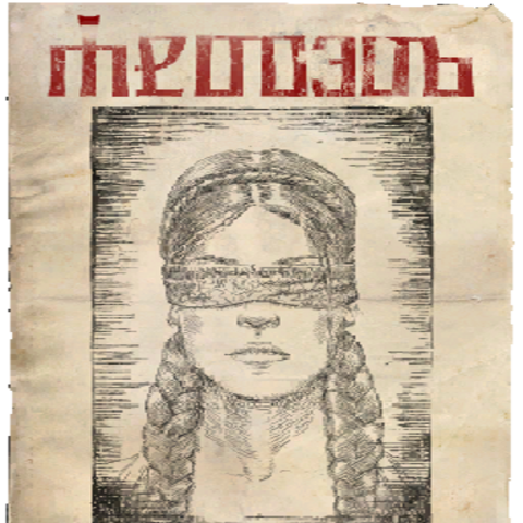 Philippa's wanted poster
