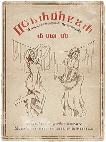 File:Commercial poster vespula laundry 01.png