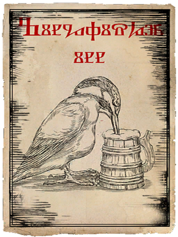File:Kingfisher inn poster.png