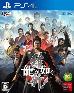YakuzaIshin cover