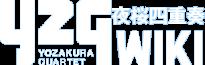 Yozakura Quartet Wiki