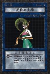 GyakutennoMegamiB2-DDM-JP