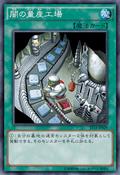 DarkFactoryofMassProduction-ST14-JP-OP