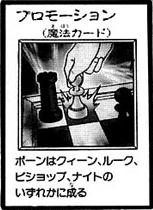 Promotion-JP-Manga-R