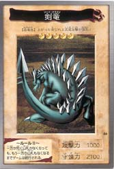 SwordArmofDragon-BAN1-JP-C