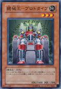 MachineKingPrototype-SOI-JP-C