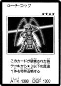 Roachie-JP-Manga-GX