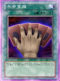 HandControl-JP-Anime-DM