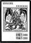 RedEyesBDragon-JP-Manga-DM