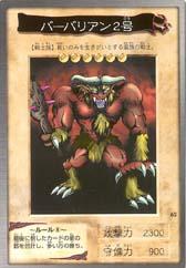 SwampBattleguardBAN1-JP-C