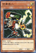 TheCalculator-SP02-TC-C