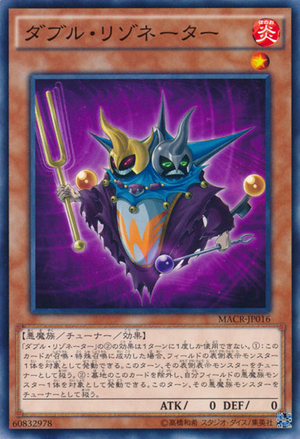 DoubleResonator-MACR-JP-C