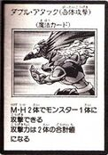 DoubleAttackTeamStrike-JP-Manga-GX