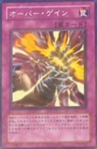 Overgain-JP-Anime-5D
