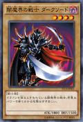 DarkBlade-ST14-JP-OP