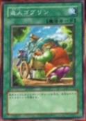GoblinThief-JP-Anime-5D