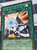 NeosForce-JP-Anime-GX