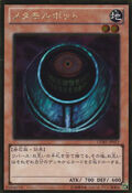 MorphingJar-GDB1-JP-GUR
