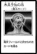 AllSeeingEye-JP-Manga-R