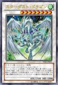 StardustDragon-DE03-JP-OP