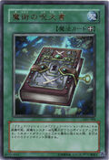 MagicFormula-LE5-JP-UR