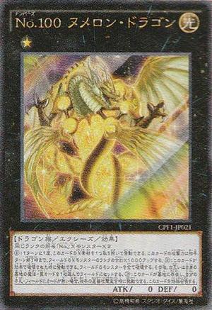 Number 100: Numeron Dragon - Yu-Gi-Oh! - Wikia