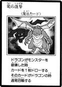 DragonsCharge-JP-Manga-GX