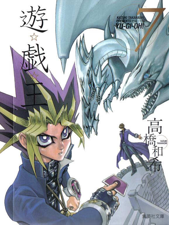 Resultado de imagen para yugioh manga cover