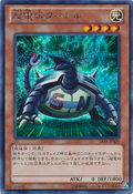 ElectromagneticTurtle-15AY-JP-ScR