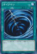 MysticalSpaceTyphoon-SPWR-JP-C