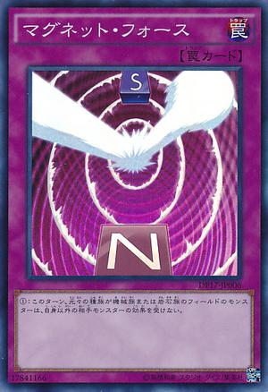 MagnetForce-DP17-JP-SR