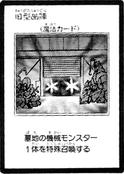 OldModeltotheFrontline-JP-Manga-GX
